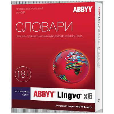 Кряки для Abbyy Lingvo X3 - картинка 3