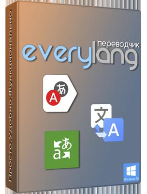 EveryLang Pro 4.0.1.0 Rus