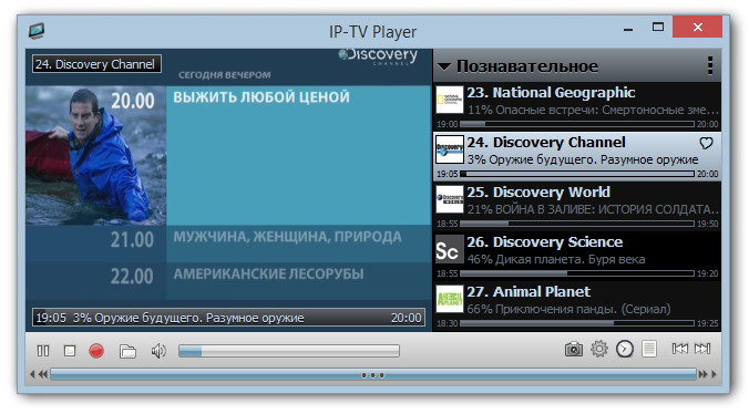 IP-TV Player 0.28.1.8839