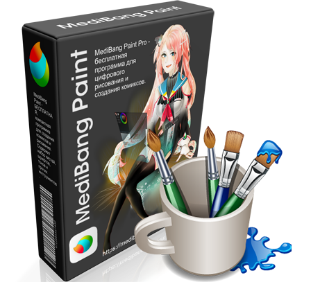 MediBang Paint - v.23.2 + Portable Rus