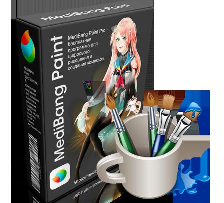 MediBang Paint - v.23.2 + Portable Rus