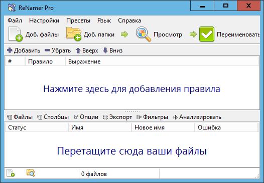 Renamer 6.1 pro