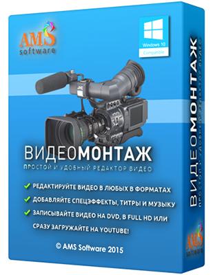 videomontaj.png