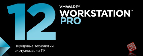 VMware Workstation 12 Pro / Lite / русификатор