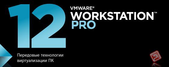 Русификатор VMware Workstation 12.5.7.5813279 x64