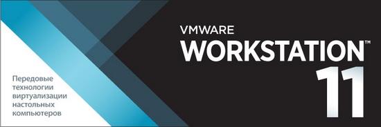Русификатор VMware Workstation 11.1.2 сборка 2780323 для 64-разрядных версий Windows