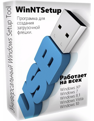 WinNTSetup 3.9.4 Rus