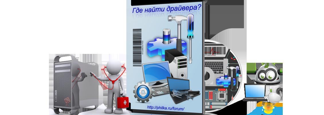 ystanovka_driverov_.png